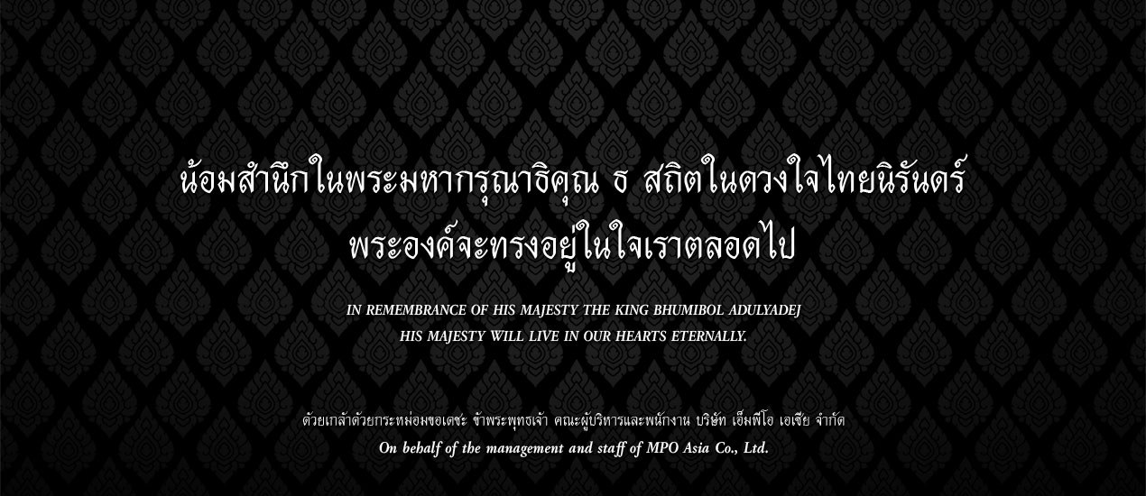 Remembrance King Rama9
